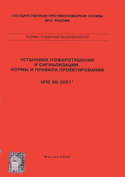 НПБ 88-2001* Установки пожаротушения и сигнализации. Нормы и правила проектирования