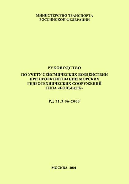 РД 31.3.06-2000 Руководство по учету сейсмических воздействий при проектировании морских гидротехнических сооружений типа