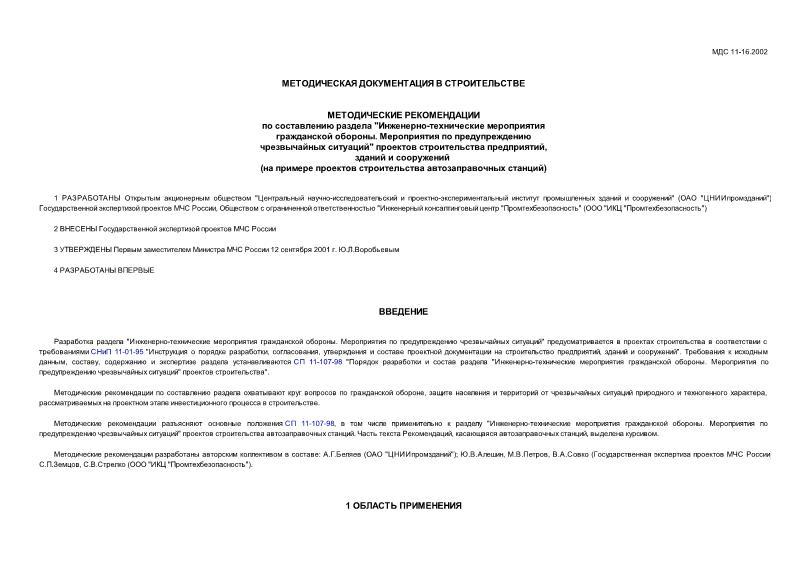 МДС 11-16.2002 Методические рекомендации по составлению раздела