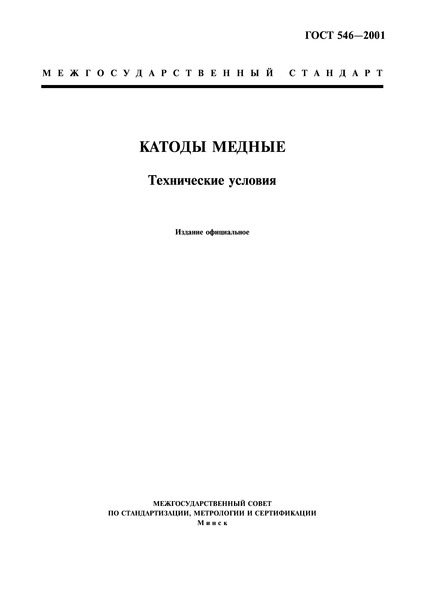 ГОСТ 546-2001 Катоды медные. Технические условия