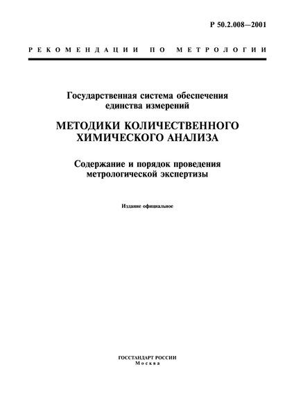 Р 50.2.008-2001 СКАЧАТЬ БЕСПЛАТНО