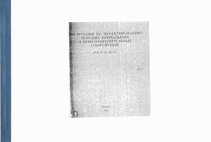 РД 31.31.55-93 Инструкция по проектированию морских причальных и берегоукрепительных сооружений
