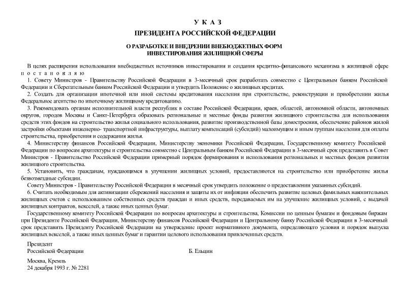 Указ 2281 О разработке и внедрении внебюджетных форм инвестирования жилищной сферы