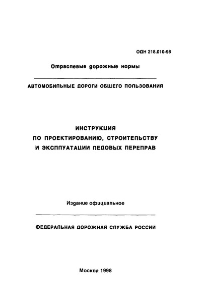ОДН 218.010-98 Инструкция по проектированию, строительству и эксплуатации ледовых переправ