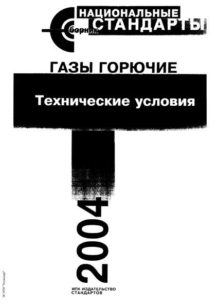 ГОСТ 21443-75 Газы углеводородные сжиженные, поставляемые на экспорт. Технические условия