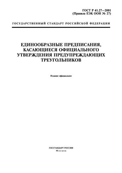 ГОСТ Р 41.27-2001 Единообразные предписания, касающиеся официального утверждения предупреждающих треугольников