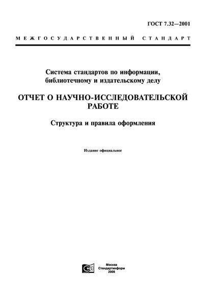 ГОСТ 7.32-2001 Система стандартов по информации, библиотечному и издательскому делу. Отчет о научно-исследовательской работе. Структура и правила оформления