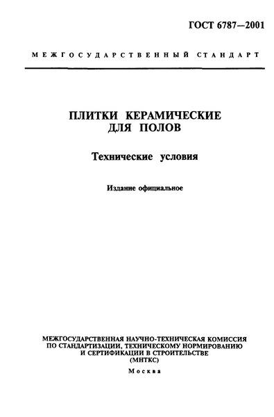 ГОСТ 6787-2001 Плитки керамические для полов. Технические условия