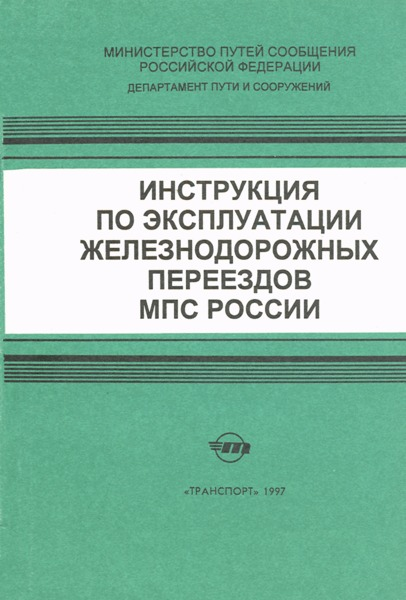 Инструкция ЦП-566 Инструкция по эксплуатации железнодорожных переездов МПС России