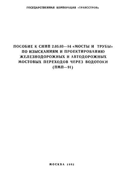 Пособие к СНиП 2.05.03-84 Пособие к СНиП 2.05.03-84