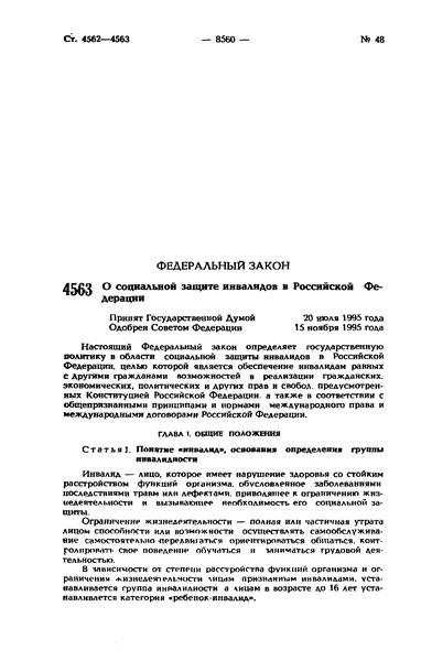 Федеральный закон 181-ФЗ О социальной защите инвалидов в Российской Федерации