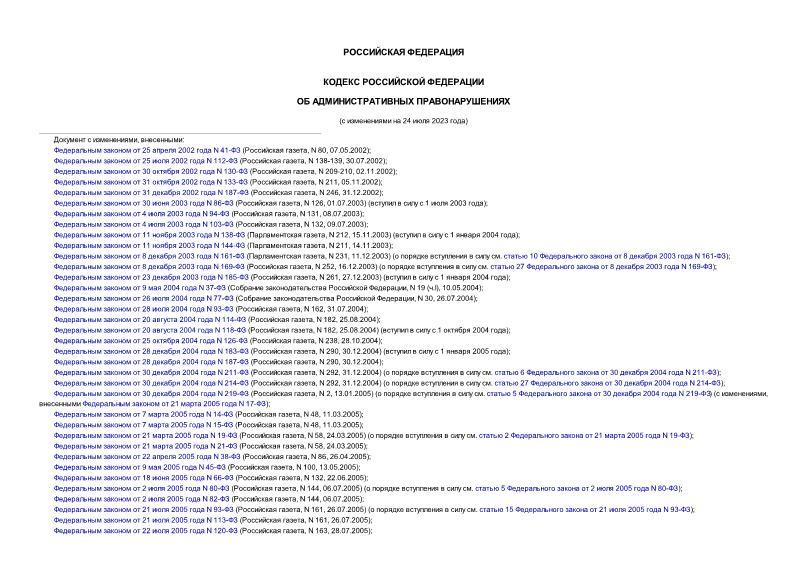 Кодекс 195-ФЗ Кодекс Российской Федерации об административных правонарушениях