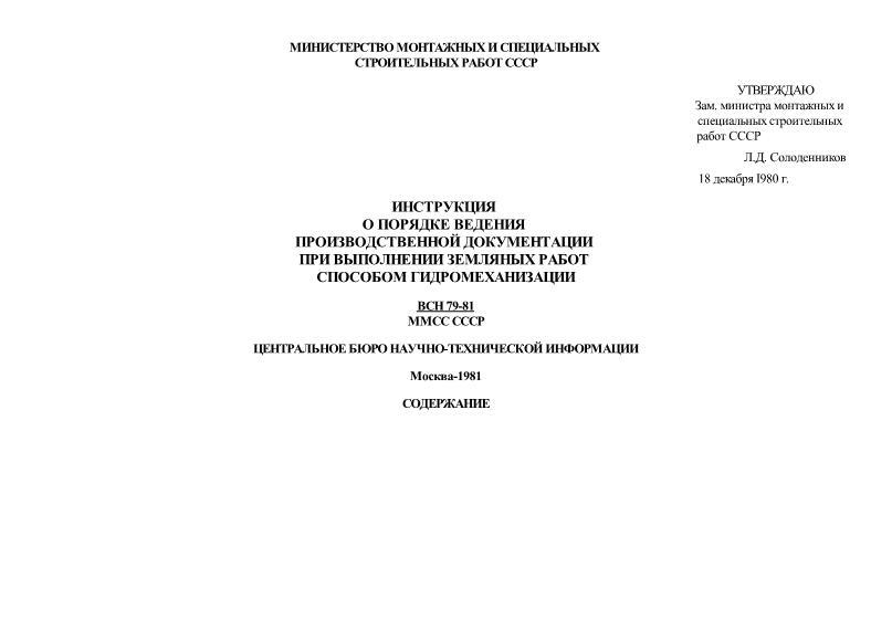 Инструкция о порядке ведения технической документации