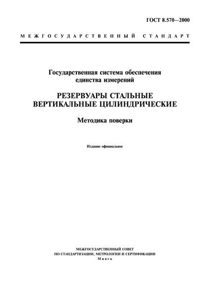 ГОСТ 8.570-2000 Государственная система обеспечения единства измерений. Резервуары стальные вертикальные цилиндрические. Методика поверки