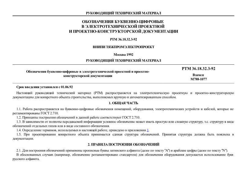 РТМ 36.18.32.3-92 Обозначения буквенно-цифровые в электротехнической проектной и проектно-конструкторской документации