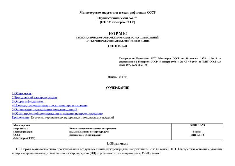 ОНТП ВЛ-78 Нормы технологического проектирования воздушных линий электропередачи напряжением 35 кВ и выше