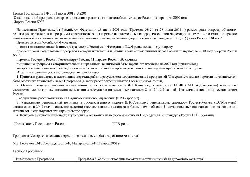 Приказ 206 О национальной программе совершенствования и развития сети автомобильных дорог России на период до 2010 года