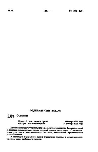 Федеральный закон 164-ФЗ О финансовой аренде (лизинге)