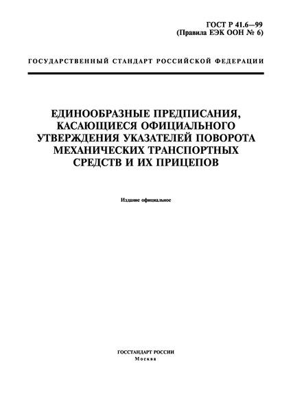 ГОСТ Р 41.6-99 Единообразные предписания, касающиеся официального утверждения указателей поворота механических транспортных средств и их прицепов