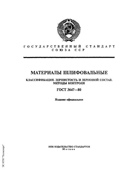 ГОСТ 3647-80 Материалы шлифовальные. Классификация. Зернистость и зерновой состав. Методы контроля