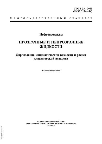 ГОСТ 33-2000 Нефтепродукты. Прозрачные и непрозрачные жидкости. Определение кинематической вязкости и расчет динамической вязкости