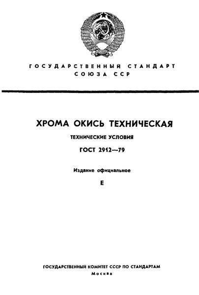 ГОСТ 2912-79 Хрома окись техническая. Технические условия