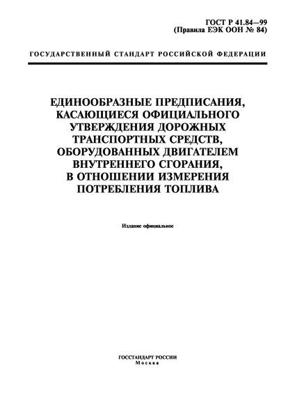 ГОСТ Р 41.84-99 Единообразные предписания, касающиеся официального утверждения дорожных транспортных средств, оборудованных двигателем внутреннего сгорания, в отношении измерения потребления топлива