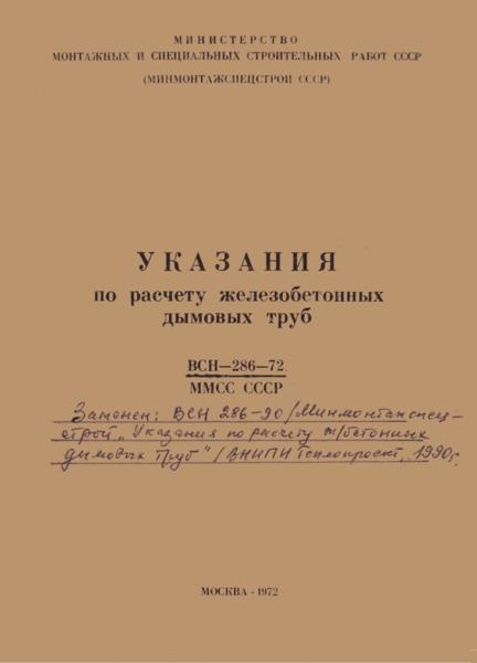 ВСН 286-72 Указания по расчету железобетонных дымовых труб