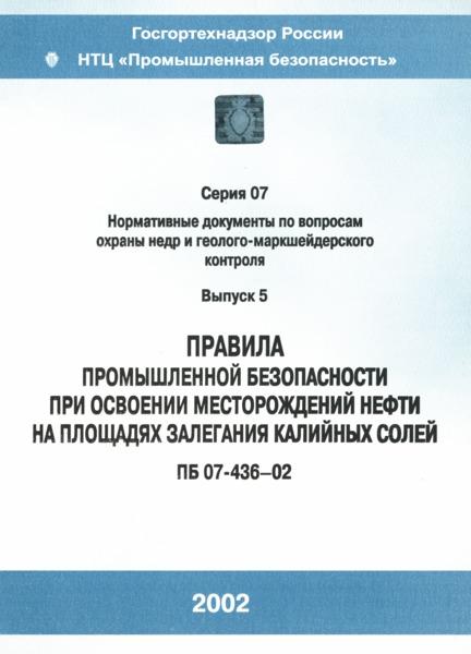 ПБ 07-436-02 Правила промышленной безопасности при освоении месторождений нефти на площадях залегания калийных солей