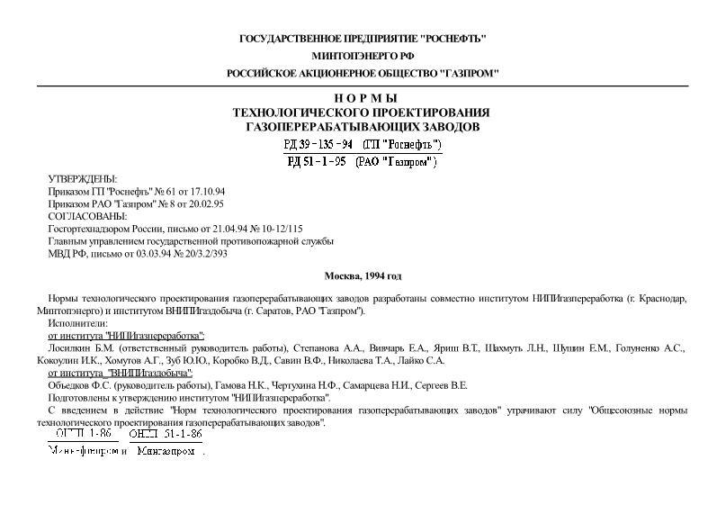 РД 39-135-94 Нормы технологического проектирования газоперерабатывающих заводов
