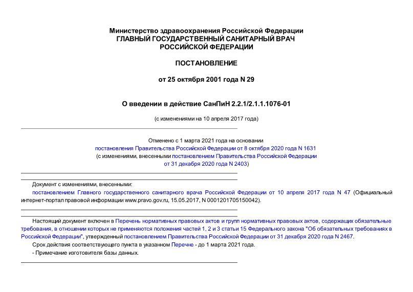 СанПиН 2.2.1/2.1.1.1076-01 Гигиенические требования к инсоляции и солнцезащите помещений жилых и общественных зданий и территорий