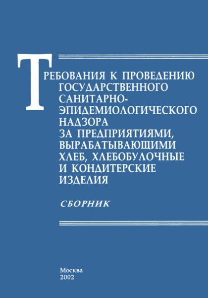 СП 2.3.6.1066-01 Санитарно-эпидемиологические требования к организациям торговли и обороту в них продовольственного сырья и пищевых продуктов