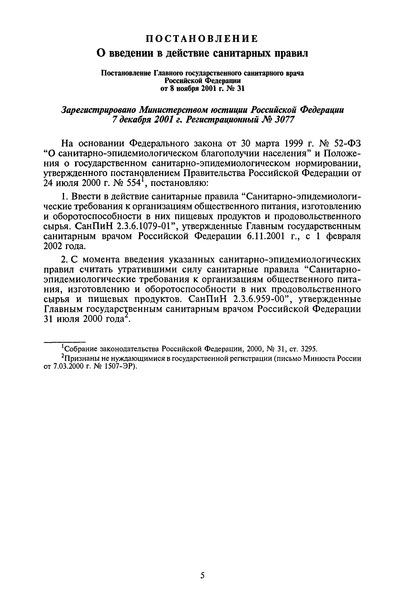 СанПиН 2.3.6.1079-01 Санитарно-эпидемиологические требования к организациям общественного питания, изготовлению и оборотоспособности в них пищевых продуктов и продовольственного сырья