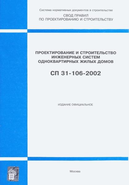 СП 31-106-2002 Проектирование и строительство инженерных систем одноквартирных жилых домов