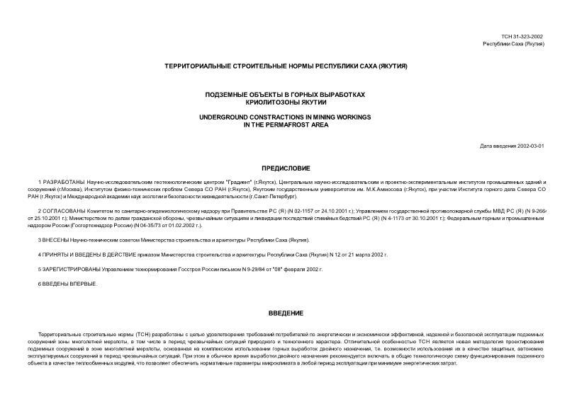 ТСН 31-323-2002 Подземные объекты в горных выработках криолитозоны Якутии