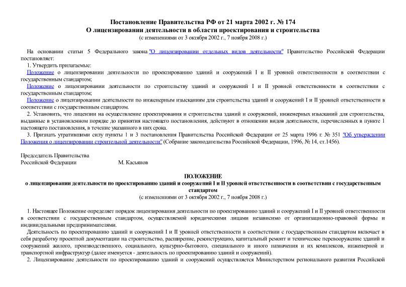 Постановление 174 О лицензировании деятельности в области проектирования и строительства