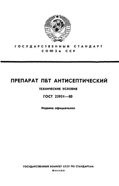 ГОСТ 23951-80 Препарат ПБТ антисептический. Технические условия