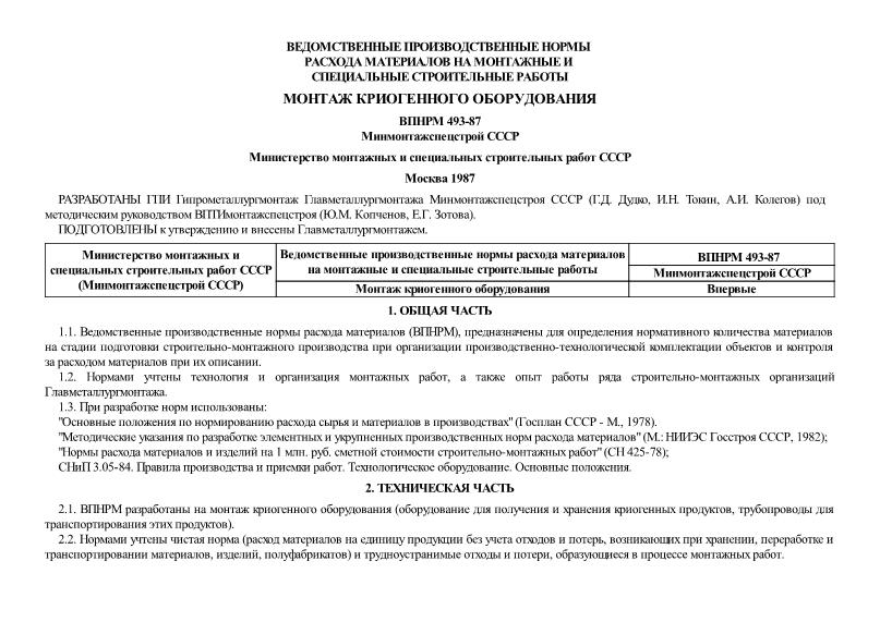 ВПНРМ 493-87 Ведомственные производственные нормы расхода материалов на монтажные и специальные строительные работы. Монтаж криогенного оборудования