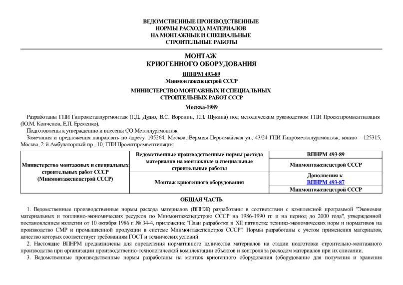 ВПНРМ 493-89 Ведомственные производственные нормы расхода материалов на монтажные и специальные строительные работы. Монтаж криогенного оборудования