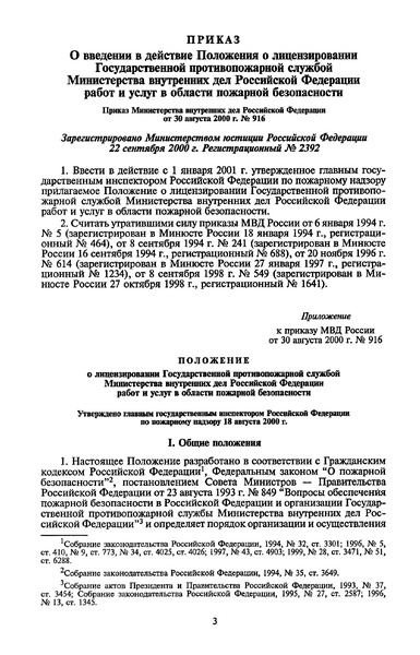 Приказ 916 О введении в действие Положения о лицензировании Государственной противопожарной службой Министерства внутренних дел Российской Федерации работ и услуг в области пожарной безопасности