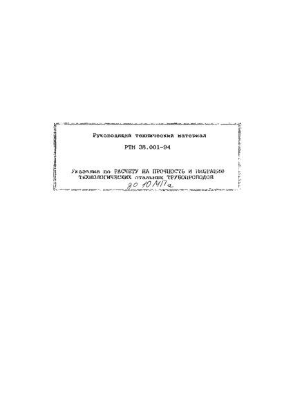 РТМ 38.001-94 Указания по расчету на прочность и вибрацию технологических стальных трубопроводов