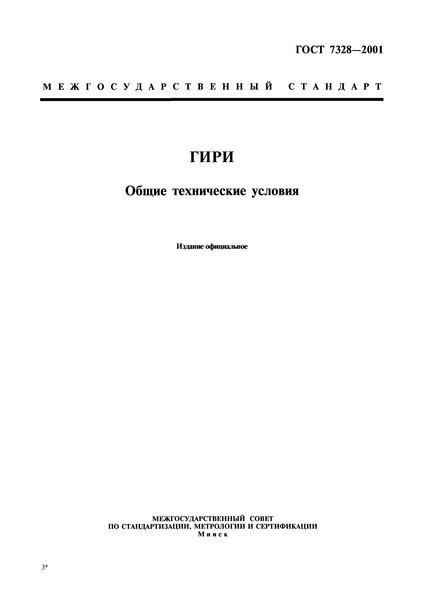 ГОСТ 7328-2001 Гири. Общие технические условия