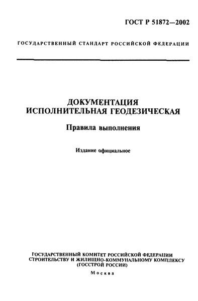 ГОСТ Р 51872-2002 Документация исполнительная геодезическая. Правила выполнения