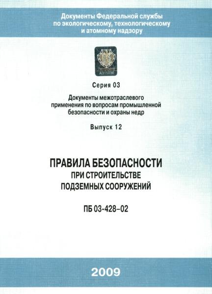 ПБ 03-428-02 Правила безопасности при строительстве подземных сооружений