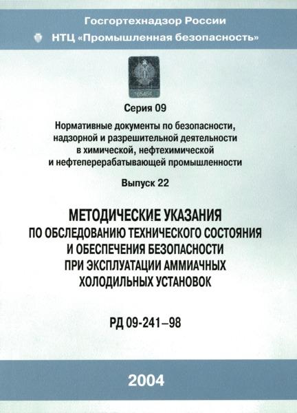 РД 09-241-98 Методические указания по обследованию технического состояния и обеспечения безопасности при эксплуатации аммиачных холодильных установок
