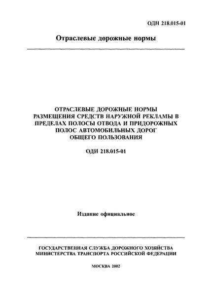 Снип 2.01.02-85 Противопожарные Нормы
