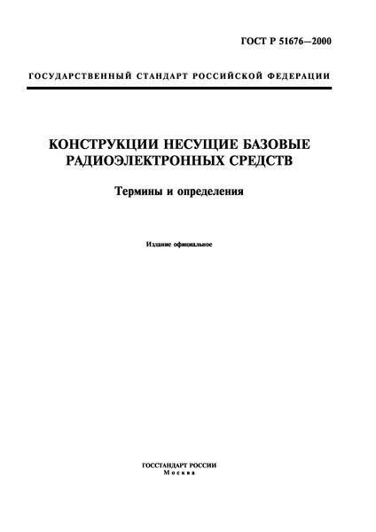 ГОСТ Р 51676-2000 Конструкции несущие базовые радиоэлектронных средств. Термины и определения