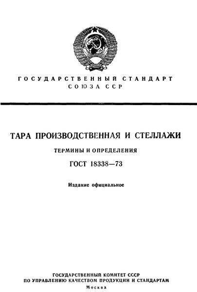 ГОСТ 18338-73 Тара производственная и стеллажи. Термины и определения