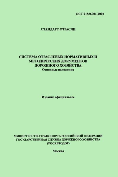 ОСТ 218.0.001-2002 Система отраслевых нормативных и методических документов дорожного хозяйства. Основные положения