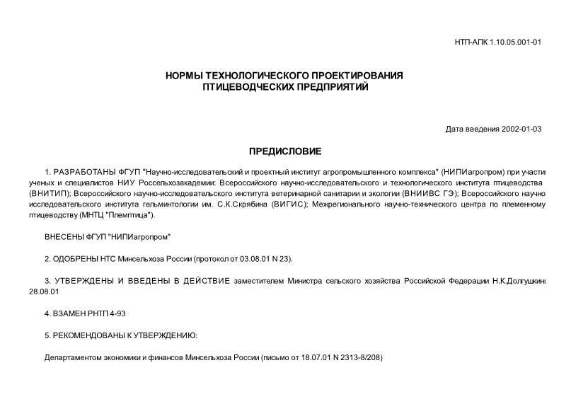 НТП-АПК 1.10.05.001-01 Нормы технологического проектирования птицеводческих предприятий